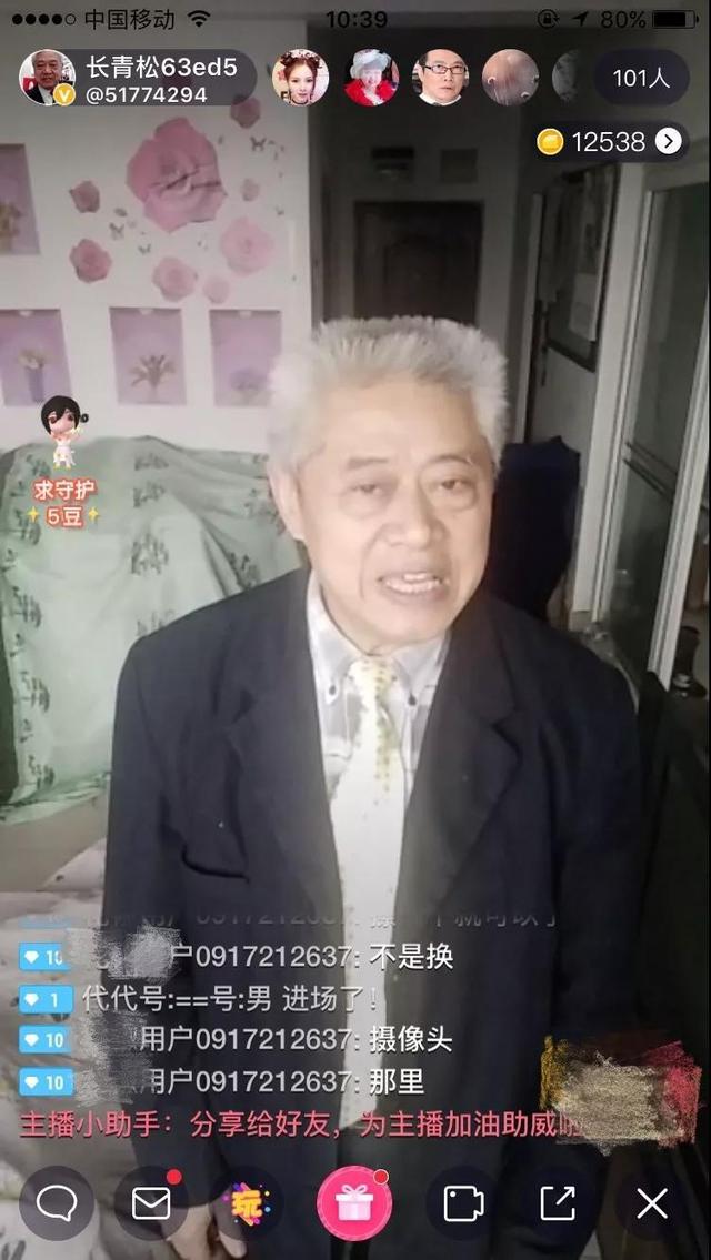 """直播间里,用歌舞抗癌的70岁""""网红"""""""