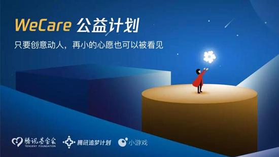 """腾讯公益发起""""520为爱打榜"""""""