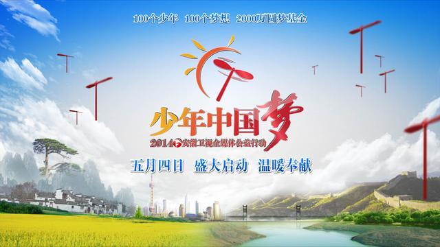 《少年中国梦》今日启动 安徽卫