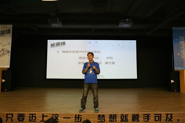 壹基金秘书长李劲:改变,向着现代公益组织的方向