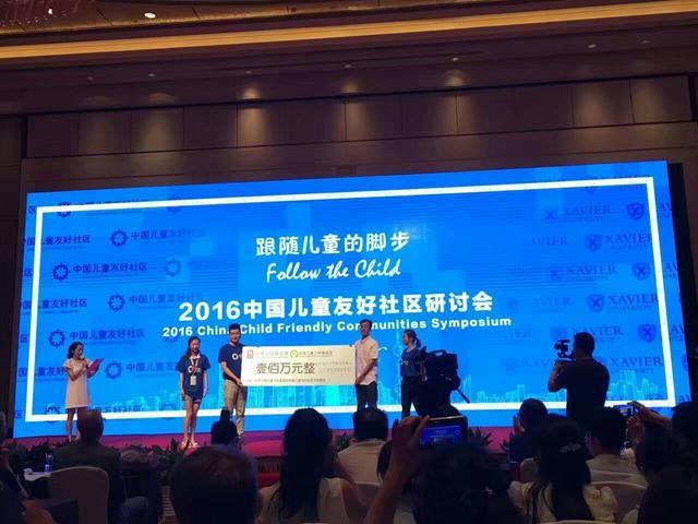 首届中国儿童友好社区研讨会在上海举办