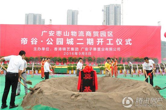 广安枣山物流商贸园区帝谷•公园城二期开工仪式盛大举行