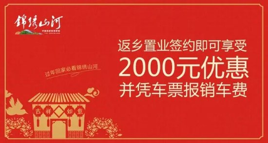 锦绣山河春节购房送家电 返乡置业减2000元并报销车费