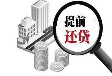 房贷利率上调 你该不该提前还贷?