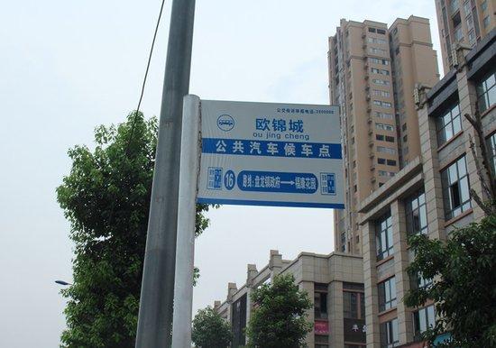 卓新·欧锦城临街旺铺 开启财富新时代