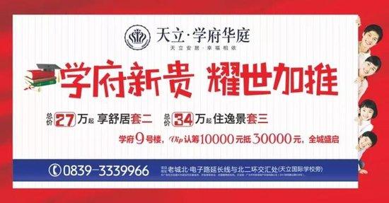 神州天立集团为广元带来了国际马戏嘉年华……