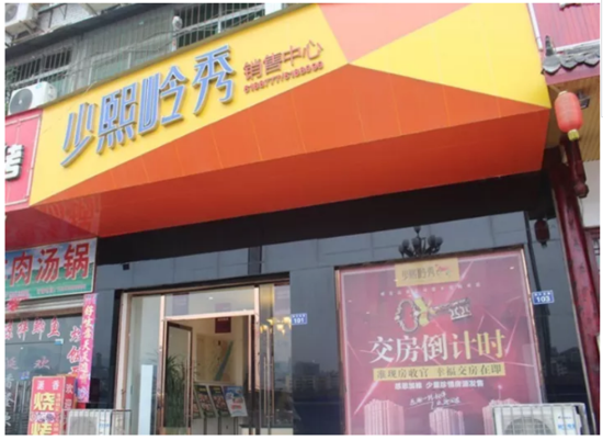 杨杨看房记第36期:走进少熙岭秀