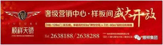"""顺祥天骄丨天骄大户型,开启桂北人居""""大""""时代!"""