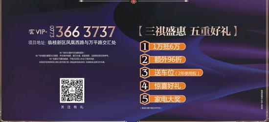 三祺澜湖国际89-125㎡瞰景美宅热约 享五重盛惠好礼