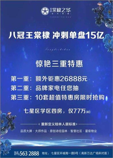 信昌·棠棣之华年末大冲刺 10套超值特惠房限时抢购
