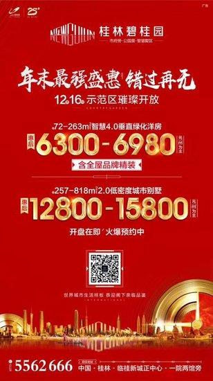 桂林碧桂园12.16示范区璀璨开放  洋房6300元/㎡起