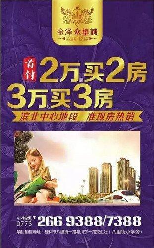 金泽·众望城40-66㎡商铺在售 2.45万元/㎡起