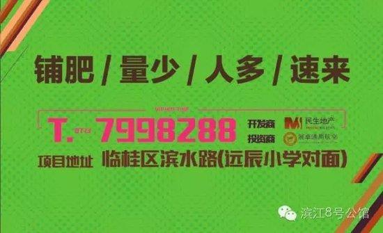 滨江8号公馆100-130㎡现铺清盘在售 均价18000元/㎡