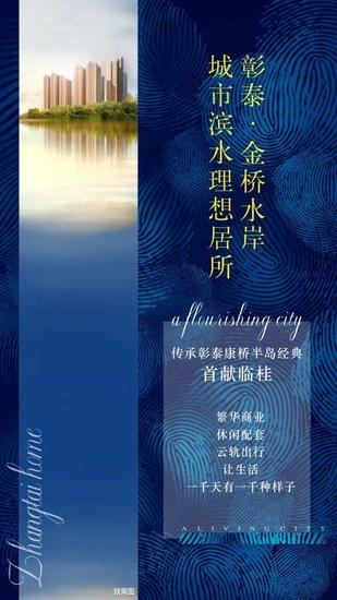 彰泰金桥水岸:骄傲的桂林人,只倾慕自己的城市