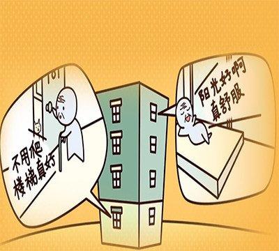 大真探--关于买楼选楼层的利弊你必须知道