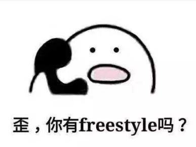 你有FREESTYLE吗? 雁山新城带你玩转青春