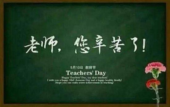 老师,您辛苦了!让我们以特有的方式,向您致敬!