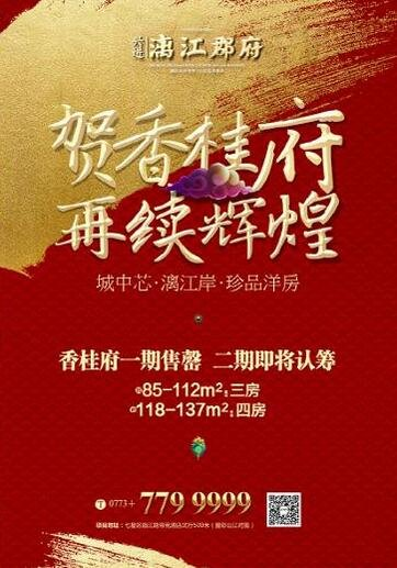 漓江郡府香桂府首期开盘1小时全部售罄!