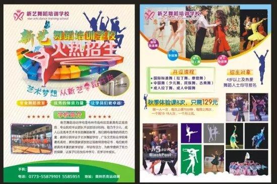 号外|桂林奥林匹克花园舞蹈队即将闪亮登场