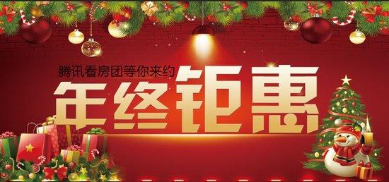 """年终盛惠 后""""惠""""无期 12月30日腾讯看房团火热招募"""