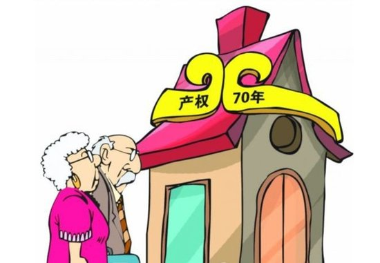 关于70年产权房 70年后房子还是你的吗?_频道