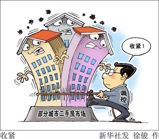 跌幅连续7个月全国第一 北京二手房价跌回2016年