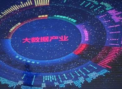 """我省启动""""大数据+产业深度融合2017行动计划"""""""