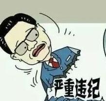 贵州水城县政协原党组书记涉嫌违纪接受调查