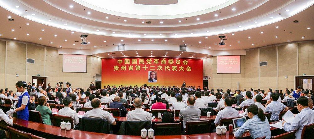 民革贵州省第十二次代表大会在贵阳开幕