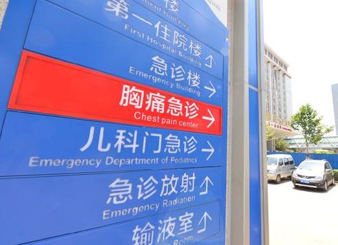 """贵州多家基层医院成立胸痛中心 搭建救心""""高速路"""""""