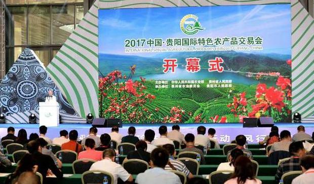 第八届中国 贵阳国际特色农产品交易会开启