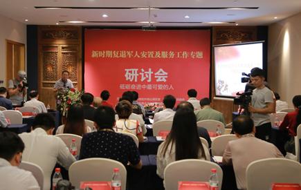 媒体关注在京举行的观山湖区复退军人安置工作