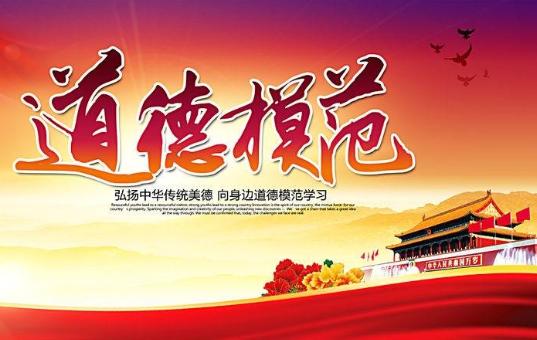 贵州省推荐第六届全国道德模范候选人公示