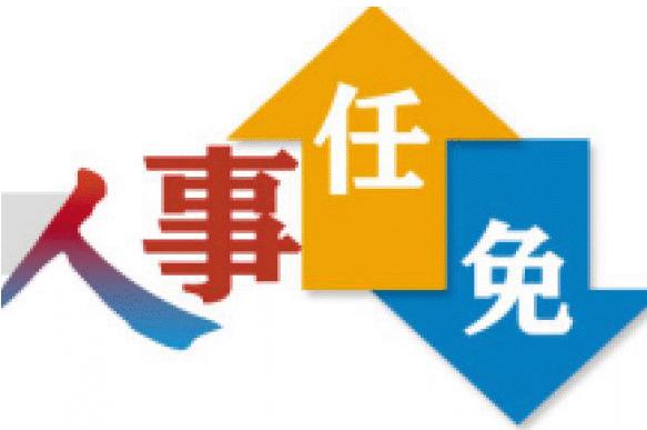 李作勋任贵州省人民政府副秘书长
