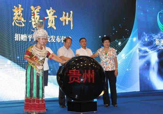 """""""慈善贵州""""捐赠信息平台上线发布仪式今日在贵阳举行"""