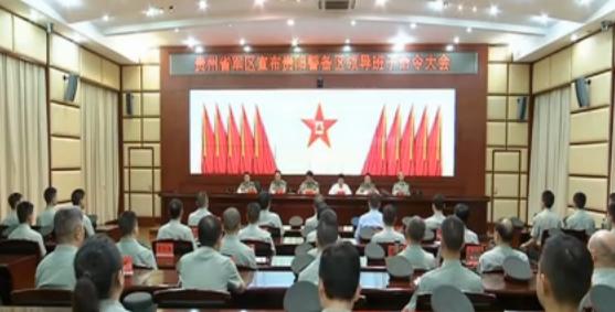 贵阳警备区召开宣布命令大会,刘文新出席并讲话