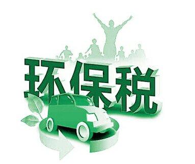环保税或在房地产税前开征网站校园操作指南图片