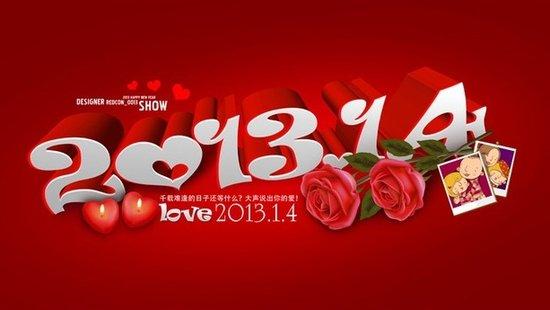 2013-1-4的爱情能永恒么? - 远山近树 - 远山近树的博客