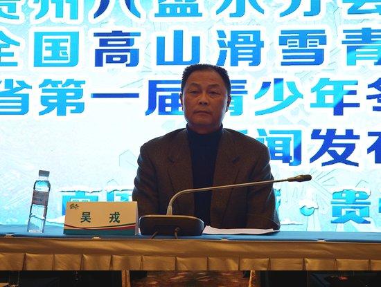 2018年贵州省滑雪季滑雪系列活动将在六盘水隆重举办