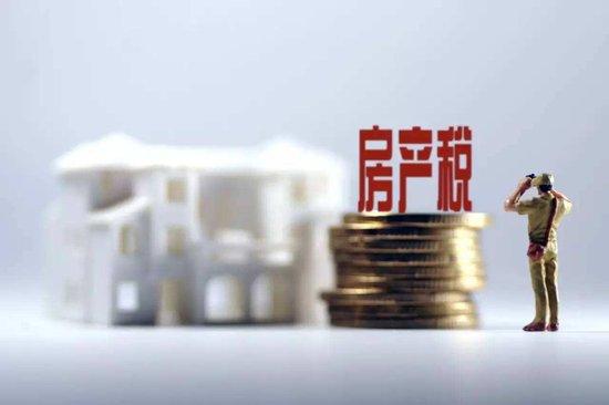 房地产税将按评估值征收 但落地仍有重重挑战