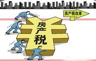房地产税法正在组织起草调查论证