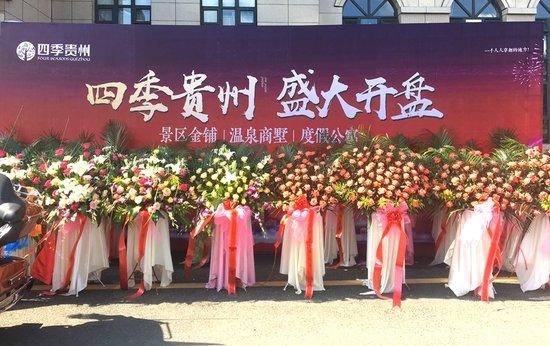 四季贵州盛大开盘 贵阳文旅融合地产迈上新台阶