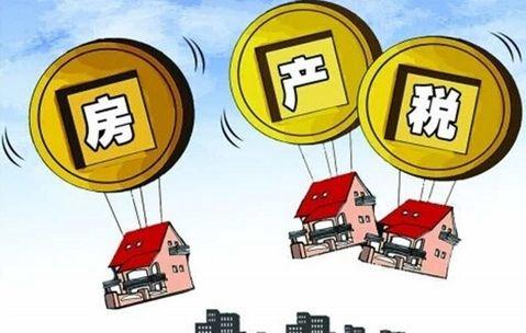 """房地产税全面落地面临五个""""两难"""""""