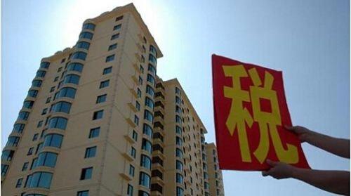 房地产税率或将由地方自行决定