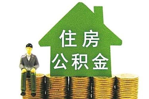 """多地公积金贷款买房遭""""嫌弃""""刚需权益如何保障"""
