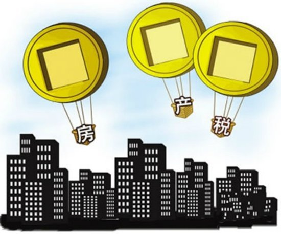房地产税法列入立法规划 有望在2017年底前通