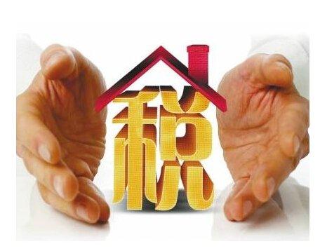 个税改革方案有望年内出台 房贷或可抵扣税率
