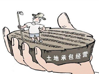 云岩区召开漫画土地承包经营权农村登记弯腰现确权颁证男图片