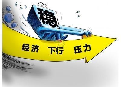 中央政治局会议:经济下行压力有所加大
