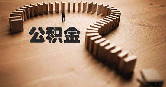 拒绝公积金贷款购房将纳入企业征信系统